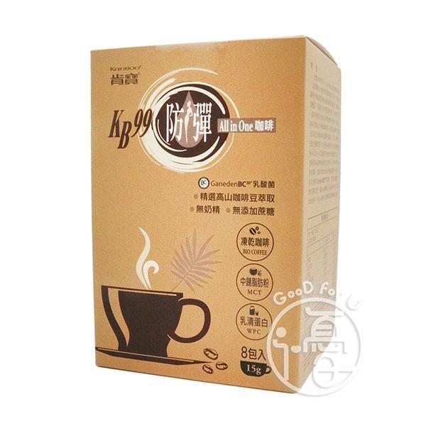 KANBOO肯寶 防彈咖啡 KB99防彈All in One咖啡 8包/盒【i -優】