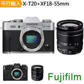 FUJIFILM X-T20+XF18-55mm 單鏡組*(中文平輸)-送強力大吹球清潔組+硬式保護貼