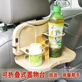 車用餐盤 汽車載飲料架水杯置物架車用可摺疊椅背餐盤伸縮餐台桌托盤置物台 2款