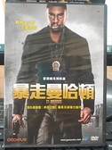 挖寶二手片-P01-301-正版DVD-電影【暴走曼哈頓】-查德維克博斯曼(直購價)
