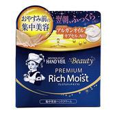 曼秀雷敦頂級濃潤晚安護手霜100g【康是美】