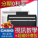 【小麥老師樂器館】CASIO PX-870 卡西歐 88鍵 電鋼琴 ►贈超值好禮► PX870 數位鋼琴 PX760