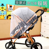 【OD0229】全罩式嬰兒手推車蚊帳 搖籃車防蚊罩 兒童寶寶幼兒傘車高景觀車防蚊蟲加密透氣網紗