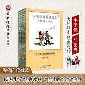 拼音版簡繁體對照版 葉圣陶 豐子愷 小學低年級適用 aj10006『黑色妹妹』