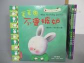 【書寶二手書T1/原文書_QGC】毛毛兔不會嫉妒_毛毛兔不想生氣等_3本合售