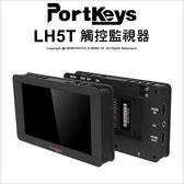 Ikan 艾肯 Portkeys LH5T 觸控監視器 4K 3D LUT 5吋 外接螢幕 HDMI 監看★24期0利率★ 薪創數位