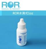 【】美國原裝進口 ROR 鏡頭清潔液 1oz滴式 小瓶 29.8ml