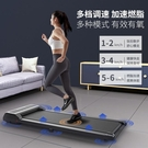 踏步機/跑步機 跑步機家用平板走步機可折疊超薄靜音多功能室內小型健身器材