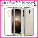HUAWEI Mate9 5.9吋 電鍍...