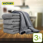 【VICTORY】超細纖維加大多功能抹布/擦車布(3入)