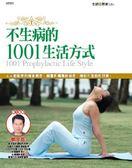 (二手書)不生病的1001生活方式