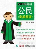(二手書)公民(測驗題庫):2013司法人員.高普特考(保成)