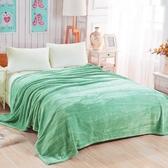 夏季毛毯床單加厚珊瑚絨毯子1.8m單人薄款辦公室法蘭絨午睡毯被子