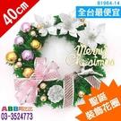 B1964-14★16吋裝飾聖誕花圈_40cm#聖誕派對佈置氣球窗貼壁貼彩條拉旗掛飾吊飾