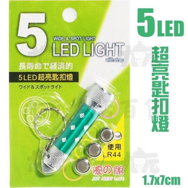 【九元生活百貨】5LED 超亮匙扣燈 手電筒 鑰匙圈