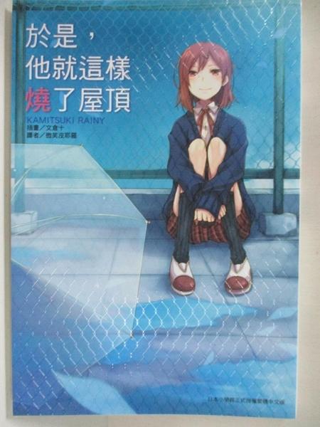 【書寶二手書T9/一般小說_IKS】於是,他就這樣燒了屋頂_KAMITSUKI RAINY