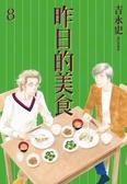 昨日的美食(08)【城邦讀書花園】