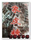 古意古早味 象皮糖 (可樂口味/5斤裝) 橡皮糖 童年回憶 可樂瓶造型 QQ軟糖 卡通晶晶 QQ糖