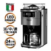 送咖啡豆1包★義大利Balzano★全自動美式研磨咖啡機 BZ-CM1566
