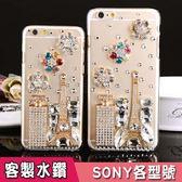 SONY XZ3 XA2 plus XZ2 Premium XZ2 L2 XA2 Ultra XA1 Plus 香水鐵塔 手機殼 水鑽殼 訂製
