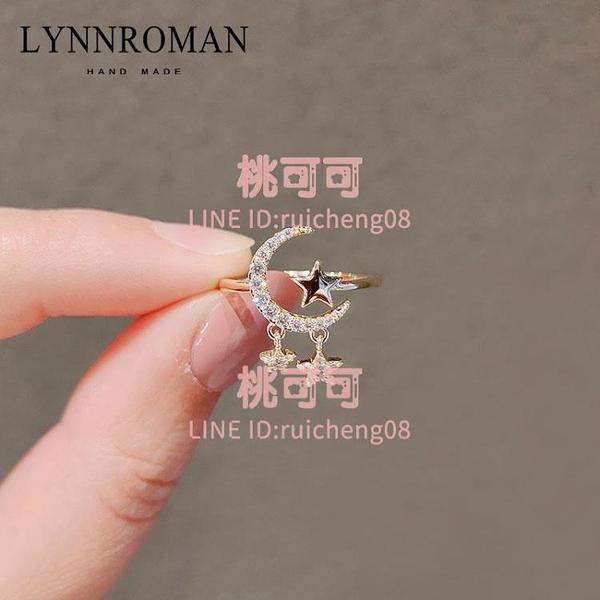日系輕奢星月戒指女韓國開口戒氣質食指戒小眾設計【桃可可服飾】