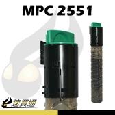 【速買通】RICOH MPC2551 黑 相容影印機碳粉匣