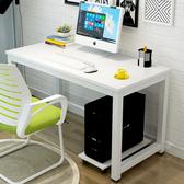 書桌台 電腦桌簡約現代書桌書架台式桌寫字桌臥室家用簡易學習桌辦公桌小【美物居家館】