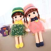 毛絨玩具可愛菲兒布娃娃玩偶花仙子兒童公仔小女孩抱枕生日禮物送