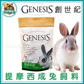 寵物FUN城市│GENESIS創世紀 提摩西成兔(室內兔)2kg (理想體態配方,兔子飼料,小動物飼料)