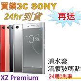 SONY Xperia XZ Premium 雙卡手機,送 清水套+滿版玻璃保護貼,24期0利率,神腦代理