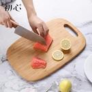 初心整竹菜板砧板實木防霉家用廚房宿舍切菜板水果案板輔食小粘板 小時光生活館