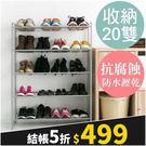 ★鐵灰色基本色系不易弄髒 ★烤漆特色─抗腐蝕、防水、易清理 ★五層式的大空間可以收納多款鞋子