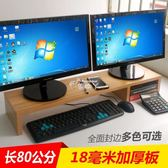 電腦螢幕架 雙屏顯示器增高架液晶電視機架簡易桌面台式電腦加厚長置物收納架 俏腳丫