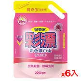 妙管家彩色漂白水補充包-玫瑰花香2000gm*6(  箱)【愛買】