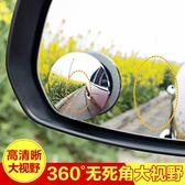 汽車用品 小圓鏡 後視鏡 大視野小圓鏡 一對裝 倒車鏡    琉璃美衣