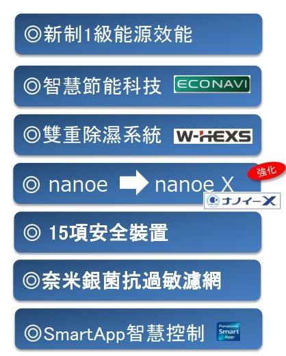 特價★國際牌ECONAVI 14公升除濕機F-Y28EX搭載奈米水離子naneo X清淨◢