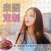 訂製做成人1000片木質拼圖 創意個性diy30寸相照片情侶女生日禮物     韓小姐