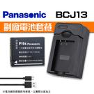 【電池套餐】BCJ13 副廠電池+充電器 1鋰1充 DMW-BCJ13e EXM P牌 國祭 (PN-073)