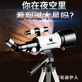 天文望遠鏡 專業觀星高清深空成人學生夜視5000倍高倍10000 AW7211【棉花糖伊人】
