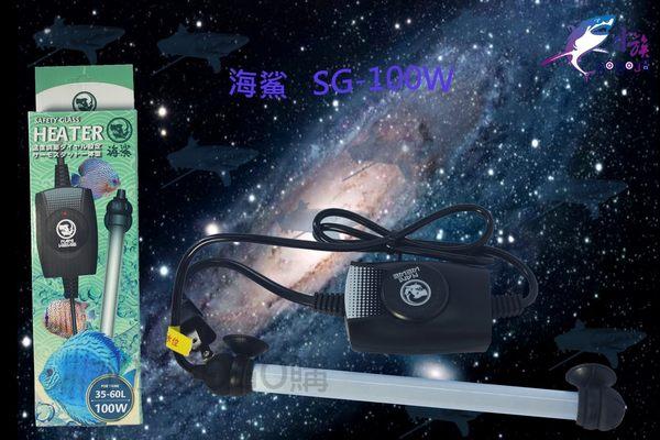 海鯊 可調式防爆型加溫器100W(贈送溫度計) 加溫棒 加熱器 加熱棒 控溫棒