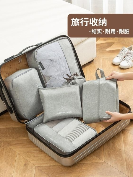 衣物收納袋旅行套裝行李箱衣服整理包出差放內衣的分裝袋子小布袋 童趣屋