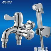 把單雙水龍頭冷專用普通熱水兩用洗手間接水管廁所多功能水龍頭創意沐浴多用 全館免運