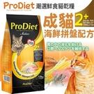 【培菓寵物48H出貨】ProDiet潮選鮮食》成貓海鮮拼盤配方貓乾糧-500g