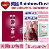 RainbowDust色膏【Burgundy】適用於Wilton惠爾通參考蛋白粉翻糖蛋糕轉台糖霜餅乾韓式裱花嘴