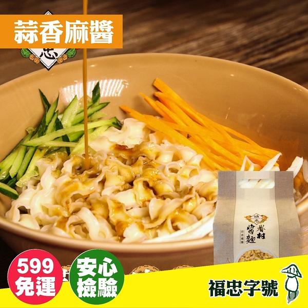【福忠字號】眷村醬麵-蒜香麻醬4包/袋 拌麵 泡麵 乾麵【好時好食】