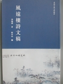 【書寶二手書T6/文學_YBQ】風遠樓詩文稿_李鴻烈
