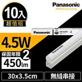 Panasonic 國際牌 10入 LED 4.5W 1呎 T5支架燈白光6500K
