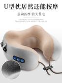 熱銷按摩枕汽車頭枕車用記憶棉車載護頸枕頸椎靠枕用品枕頭u型按摩脖枕電動LX
