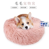 寵物貓窩 毛毛狗窩長毛保暖深度睡眠【英賽德3C數碼館】
