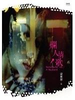 二手書博民逛書店 《爛人情歌 Serenade of  A Bastard》 R2Y ISBN:9789865933432│梁東屏.攝影